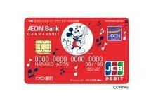 イオン銀行CASH+DEBITカードにディズニー・デザインが誕生
