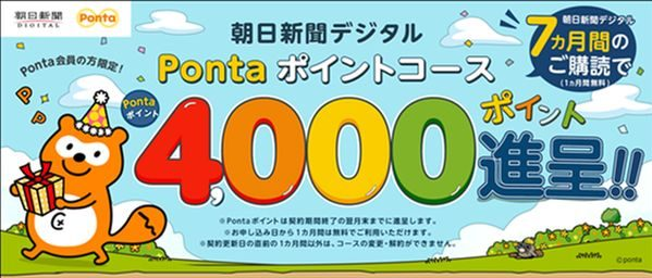 朝日新聞デジタルで「Pontaポイントコース」の提供を開始