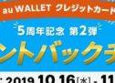 au WALLETクレジットカードの会員数が500万人を突破 抽選で5%還元キャンペーンを実施