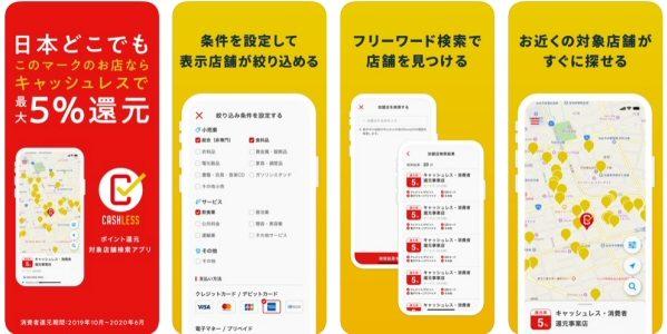 ポイント還元対象店舗検索アプリがリニューアル 業種などでの絞り込みが可能に