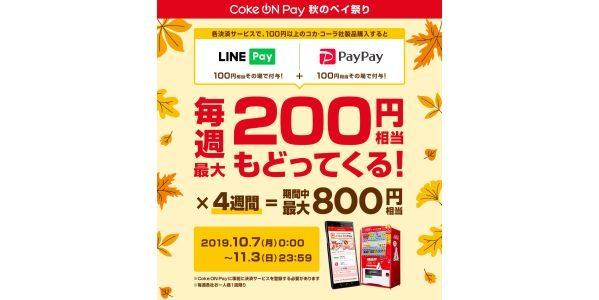 Coke ON PayでLINE Pay・PayPay利用時に最大800円相当が戻ってくるキャンペーンを実施