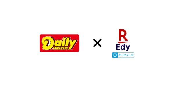 デイリーヤマザキなどが「Edyオートチャージ」に対応 楽天スーパーポイントの3重取りも可能に