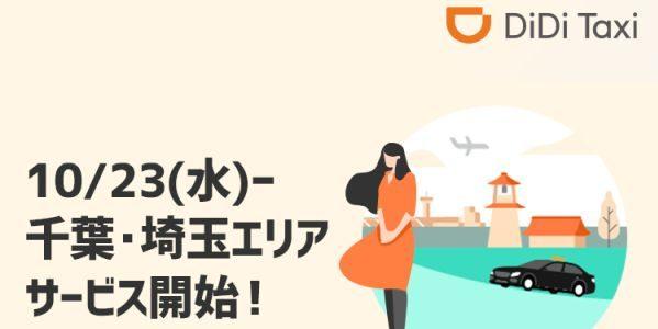 DiDi、千葉・埼玉・多磨エリアでサービス開始