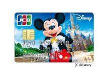 JCB、「ディズニー★JCBカード」の券面デザインを2020年1月16日(木)にリニューアル