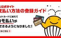 宝くじ公式サイトで「ドコモ払い」が導入 dポイントの利用は不可