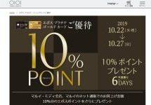 エポスカード、プラチナカード・ゴールドカード向けの10%ポイント還元キャンペーンを実施