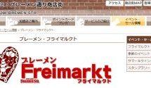 横浜銀行、神奈川県のイベントでの「はまPay」キャンペーンを実施