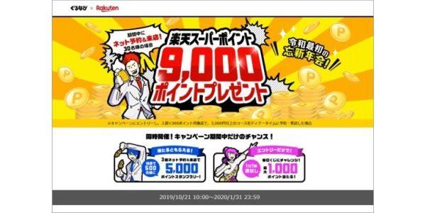 ぐるなび、忘年会シーズン向けに楽天スーパーポイントが9,000ポイント貯まるキャンペーンを開始