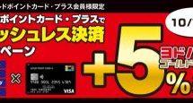 ヨドバシカメラ、ゴールドポイントカード・プラスで+5%ポイント還元キャンペーンを実施