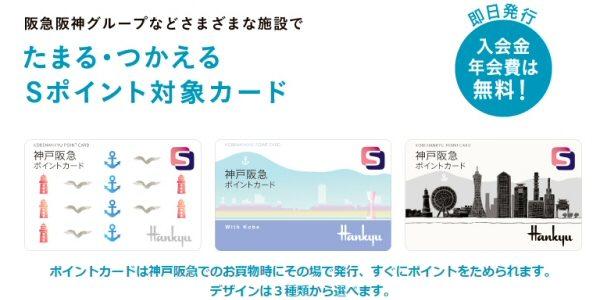 神戸阪急と高槻阪急がSポイント優待店に
