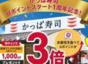 かっぱ寿司でdポイントスタート1周年記念キャンペーンを実施