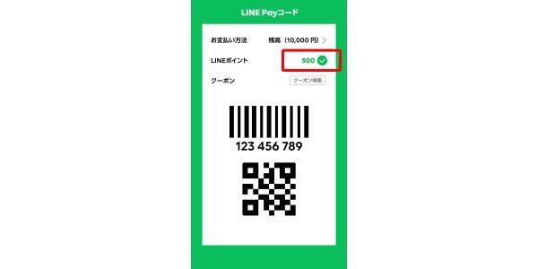LINE Pay、LINEからLINEポイントの発行業務を引き継ぎ
