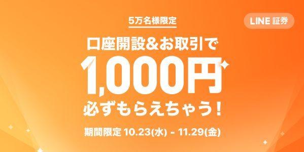 LINE証券、新規口座開設・取引で1,000円がもらえるキャンペーンを開始