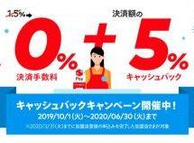 メルペイ、加盟店手数料を期間限定で0%に 月間のメルペイでの決済金額の5%をキャッシュバック
