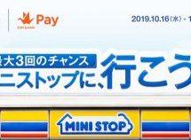 Origami Pay、ミニストップで500円または100円OFFになるクーポン配布キャンペーンを実施