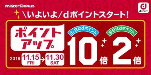 ミスタードーナツ、dポイントカードに対応 1%のdポイントを獲得可能