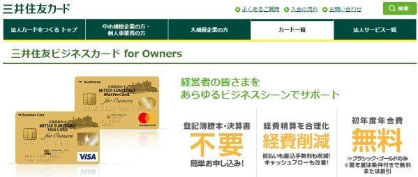 三井住友カード、法人クレジットカードを全てオンラインだけで入会できるサービスを開始