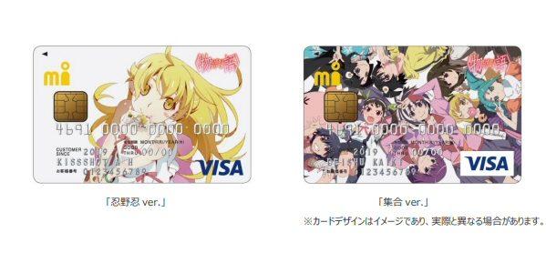 エムアイカード、アニメ<物語>シリーズのクレジットカード「<物語>シリーズ エムアイカード」を発行
