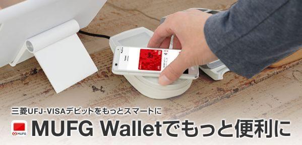 三菱UFJ銀行、Visaのタッチ決済に対応した「MUFG Wallet」の提供を開始