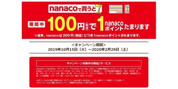 セブン-イレブン、nanaco支払いで1%還元キャンペーンを実施