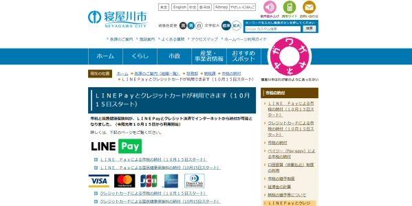 大阪府寝屋川市、市税の支払いにクレジットカードとLINE Payでの納付に対応