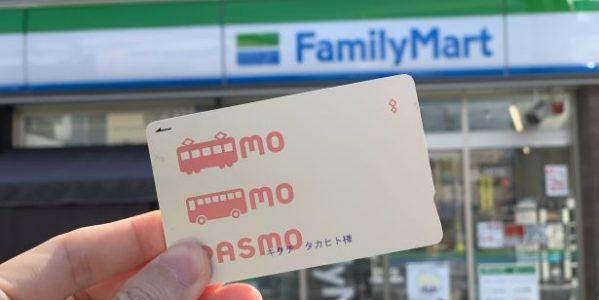 コンビニでは登録していないPASMOでも2%還元は受けられる ただし、他の加盟店では登録しなければポイント還元がないので注意