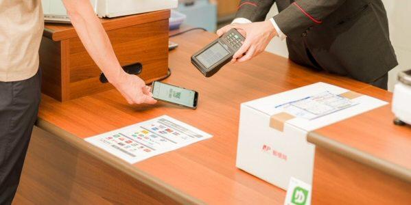 日本郵便、2020年2月から郵便局の窓口でキャッシュレス決済を導入