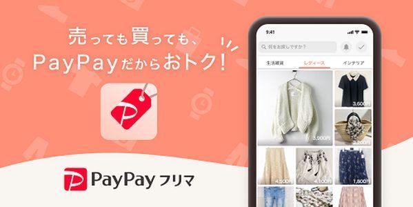PayPay残高が貯まる「PayPayフリマ」のiOS版が提供開始
