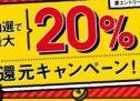 ポケットカード、最大20%還元キャンペーンを実施