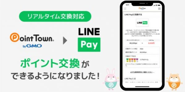 ポイントタウンのポイントをLINE Pay残高にチャージできるサービスが開始