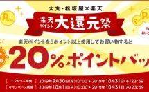 大丸・松坂屋で楽天スーパーポイントを使うと20%ポイントバックキャンペーンを実施