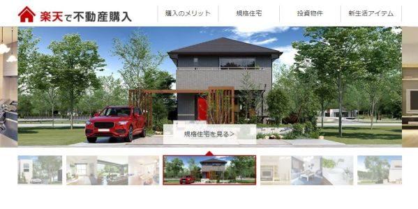 楽天市場で住宅・不動産の購入申し込みが可能に 最大99万9,999ポイント獲得可能