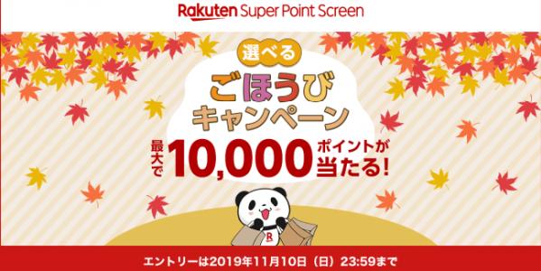 お小遣いアプリ「Super Point Screen」が月間アクティブユーザー数100万突破 抽選で最大1万ポイントプレゼントキャンペーンを実施