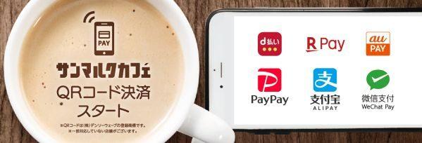 サンマルクカフェ、d払いや楽天ペイ(アプリ決済)などのコード決済を導入