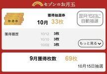 クレディセゾン、「セゾンのお月玉」で当選者に「現金1万円」を発送