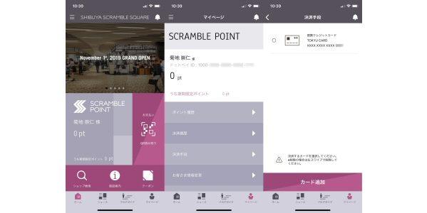 渋谷スクランブルスクエアアプリで1,000ポイントプレゼントキャンペーンを実施