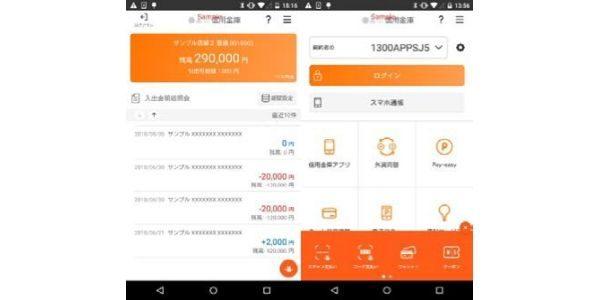 しんきん情報システムセンターの「しんきんバンキングアプリ」にOrigami Payが搭載