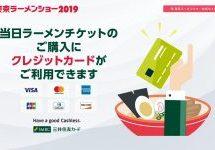 三井住友カード、東京ラーメンショー2019に協賛 三井住友カードラウンジも設置