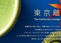 アメリカン・エキスプレス、対象カード会員向けの期間限定ラウンジ「東京離宮 The Centurion Lounge Pop Up」をオープン