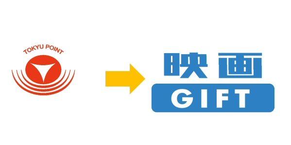 TOKYU POINTから「映画GIFT」への交換サービスが開始 TOKYU POINTで映画視聴可能に