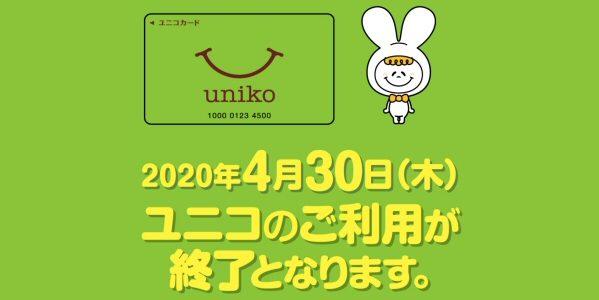電子マネーのユニコが2020年4月30日で終了