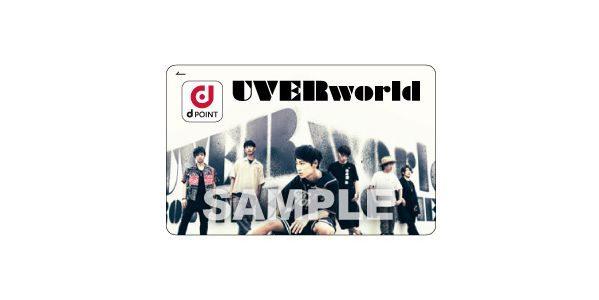 タワーレコード、UVERworldのニューアルバム「UNSER」の購入でオリジナルdポイントカードをプレゼント