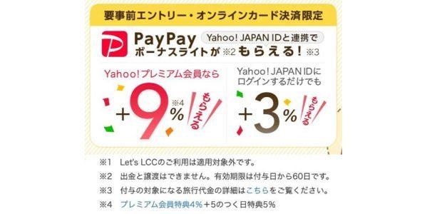 Yahoo!トラベル、「5のつく日」か「日曜日」の予約で旅行代金の+9%がもらえる企画でダイナミックパッケージ「ヤフーパック」も対象に