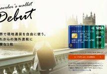 ソニー銀行、ANAマイル付き外貨定期預金の取扱を開始