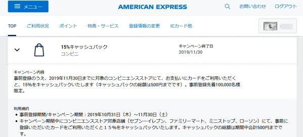 アメリカン・エキスプレス、対象カードをコンビニで利用すると15%キャッシュバックを開始