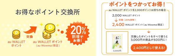 au WALLETポイントが1ポイント=1円を超える価値で利用できるサービスを開始