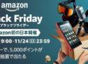 Amazon、日本で初めてブラックフライデーを開催