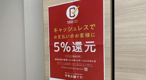 AmazonはOki Dokiポイント利用でもキャッシュレス・消費者還元事業の対象になる!