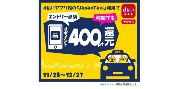 d払いのアプリからJapanTaxiの配車が可能に 何度でも400 dポイント還元されるキャンペーンを実施