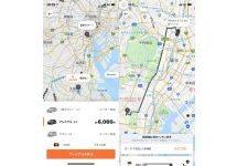 DiDiモビリティジャパン、ハイヤーを活用した配車サービス「DiDiプレミアム」の実証実験を開始